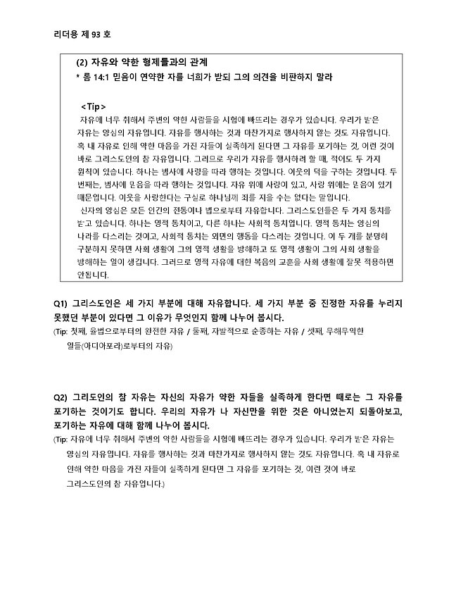 ICRBT1-93(L)_page-0002.jpg