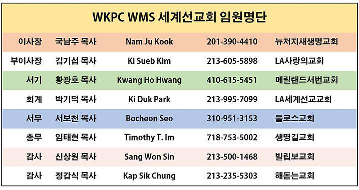 WMS 세계선교회 임원명단.jpg