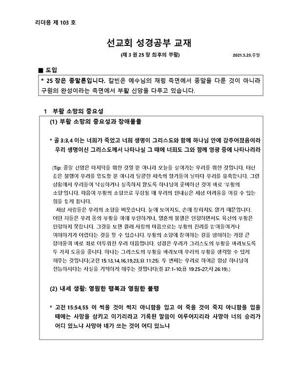 ICRBT1-103(L)_page-0001.jpg