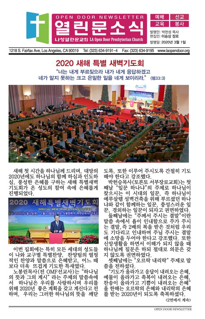 Newsletter-032020-01.jpg