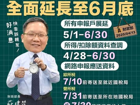 公告108年度所得稅結算申報及繳納期限展延至109年6月30日