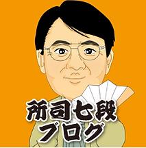 所司七段ブログ.png