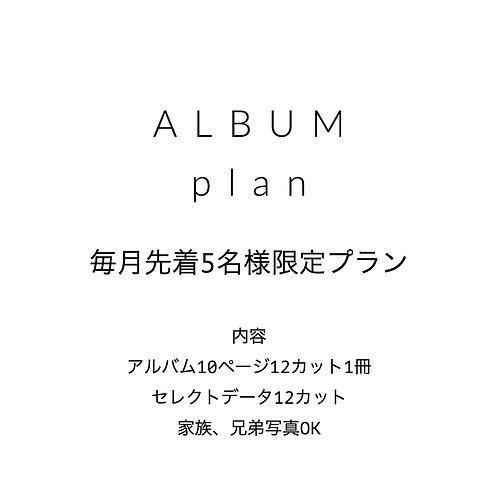 アルバムプラン(8月)
