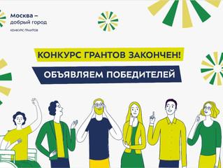 Объявлены итоги конкурса грантов «Москва — добрый город»