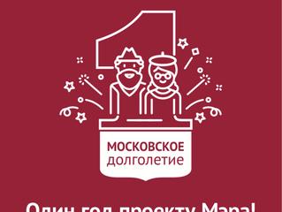 """Проекту Мера """"Московское долголетие"""" исполнился год!"""