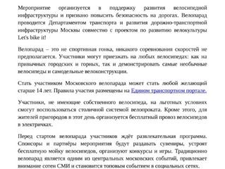Грандиозный велопарад состоится в Москве 29 мая.