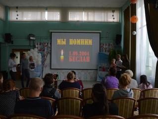 Акция памяти по жертвам в школе №1 города Беслан