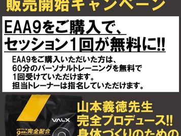 EAA9の販売開始キャンペーン
