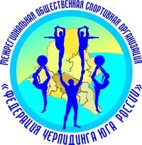 Федерация черлидинга юга России