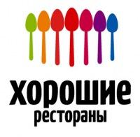 Хорошие ресторанв