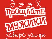 ExProshayteMuzprev.jpg