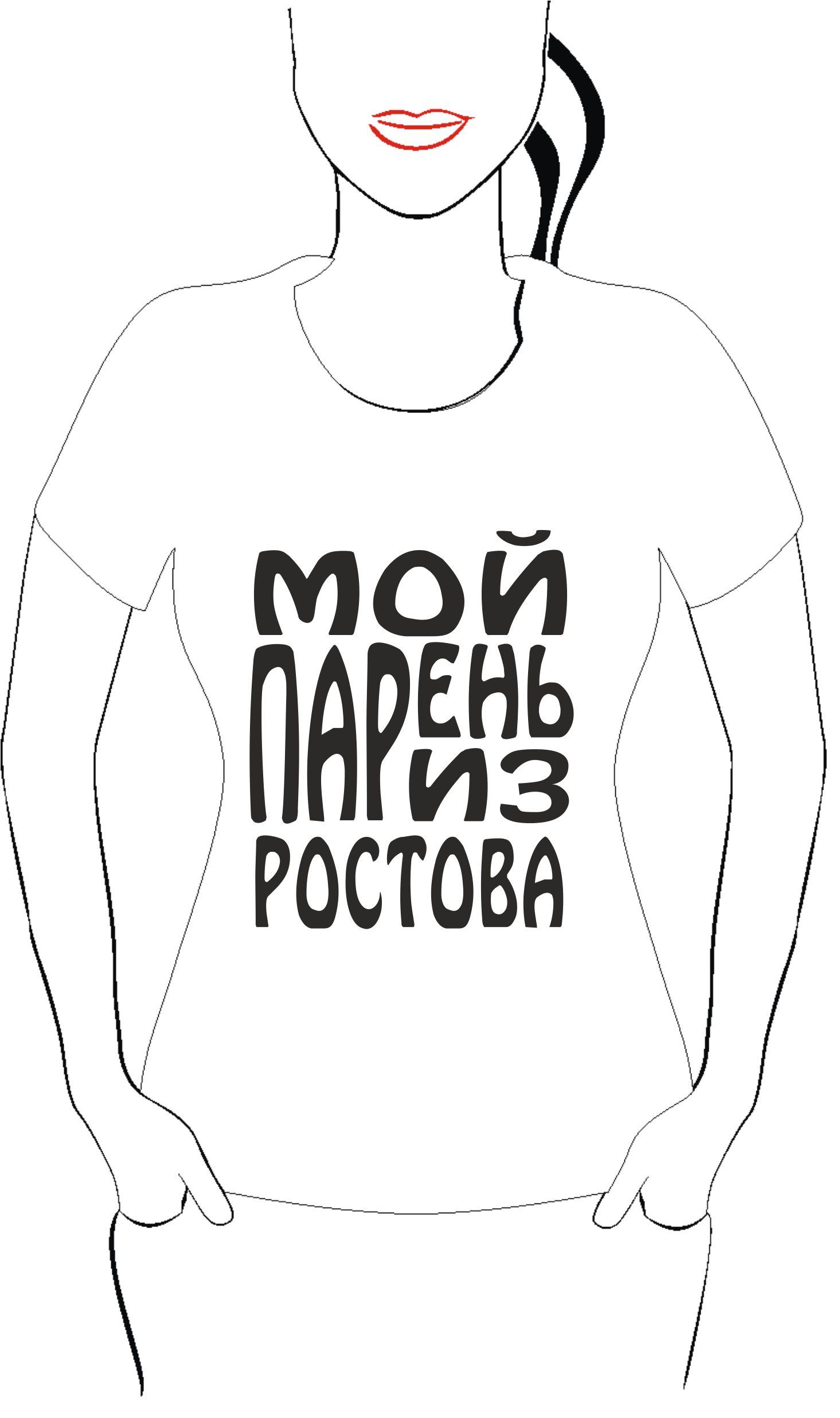 Мой парень из Ростова