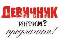 DevintimPrev