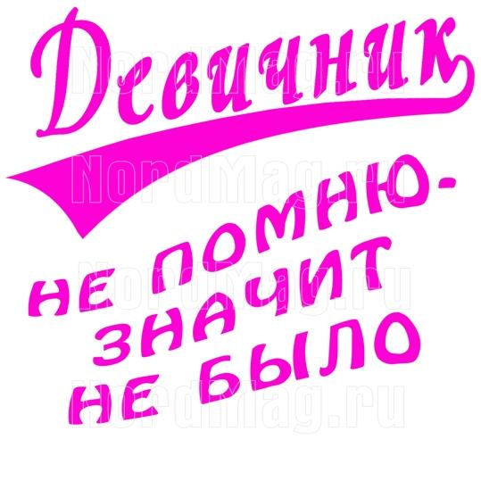 devichnik-ne-pomnju-znachit-ne-bylo-print