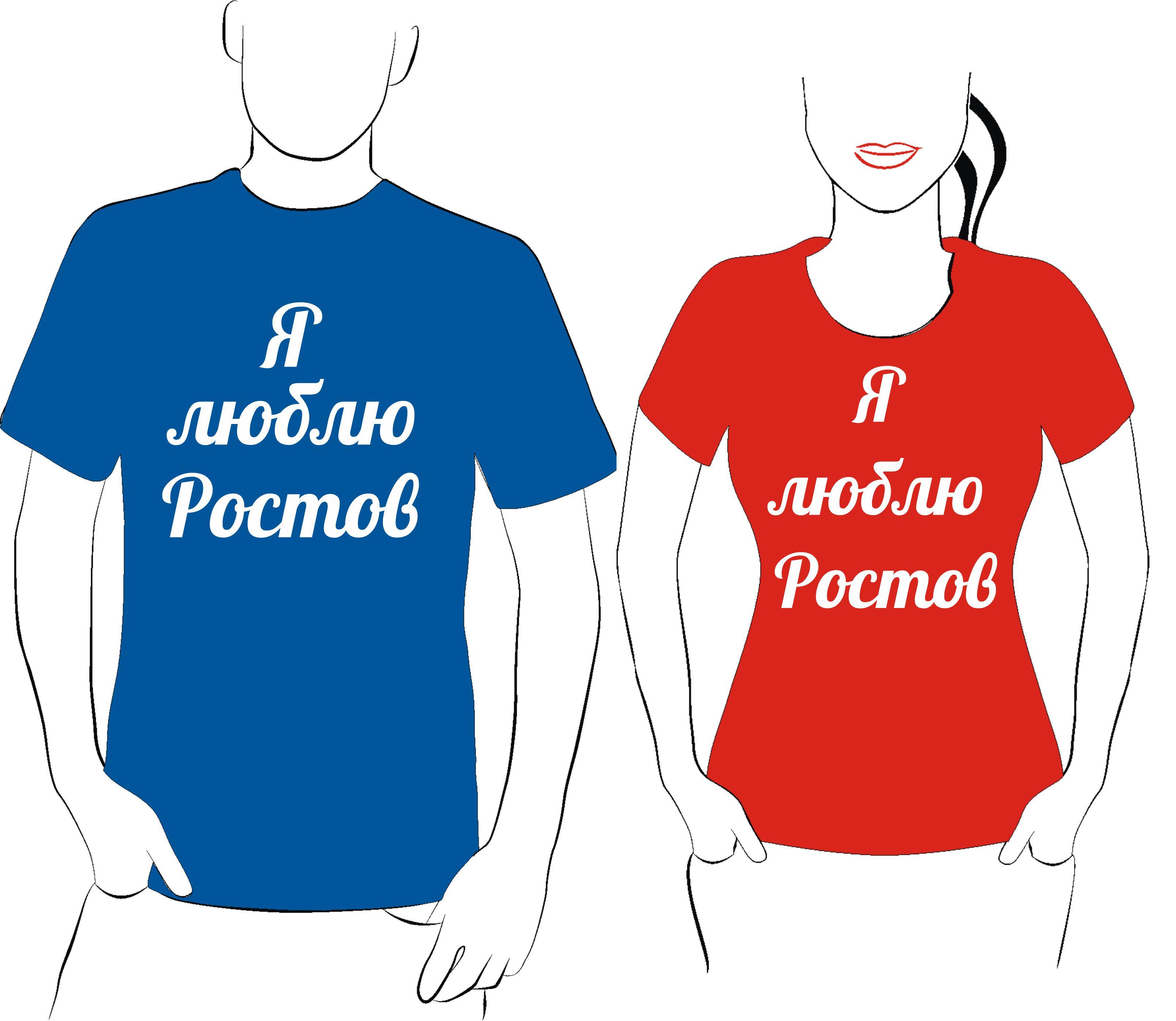 Я Люблю Ростов - 650р