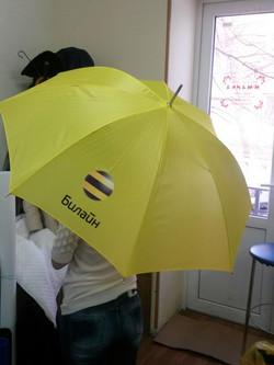 Зонт Билйн желтый