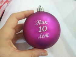 елочный шарик с надписью