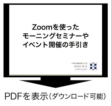 200318_ダウンロードボタン.png