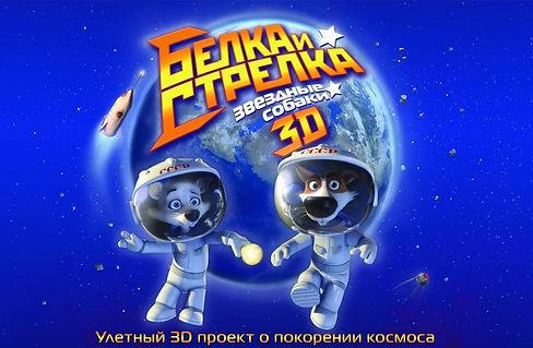 БиС - ЗвезднСоб2.jpg