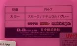 PN1-2.png