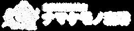 島根県浜田市の自家焙煎珈琲店「ナマケモノ珈琲」