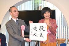 日本漢字文化センター主催「今年の四字熟語」2016年は「敬天愛人」に決定