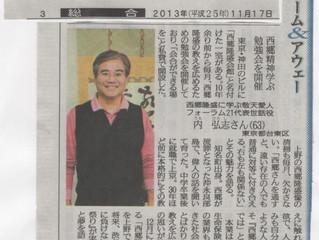 南日本新聞に記事が掲載されました。