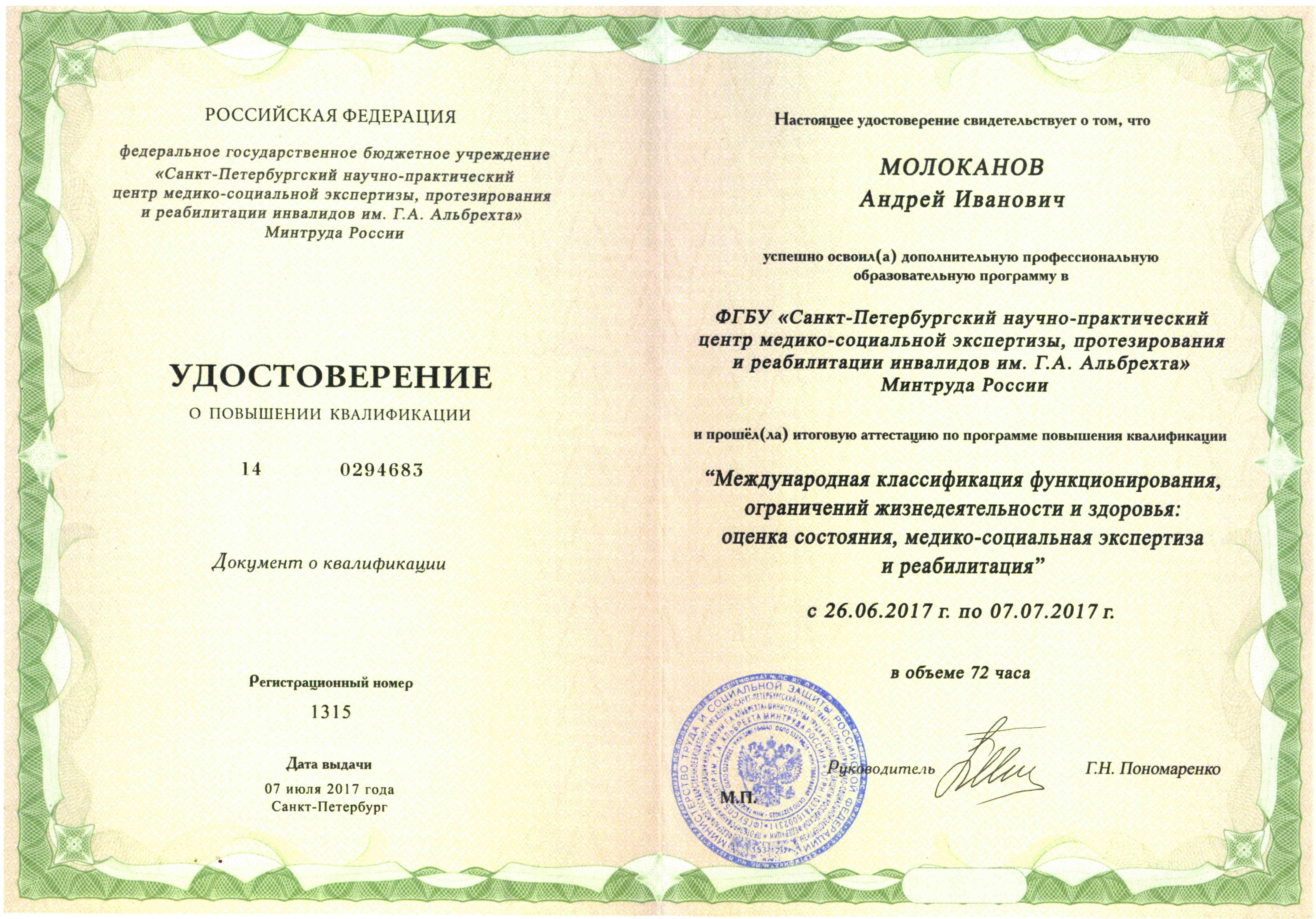 Повышение квалификации (СПб).