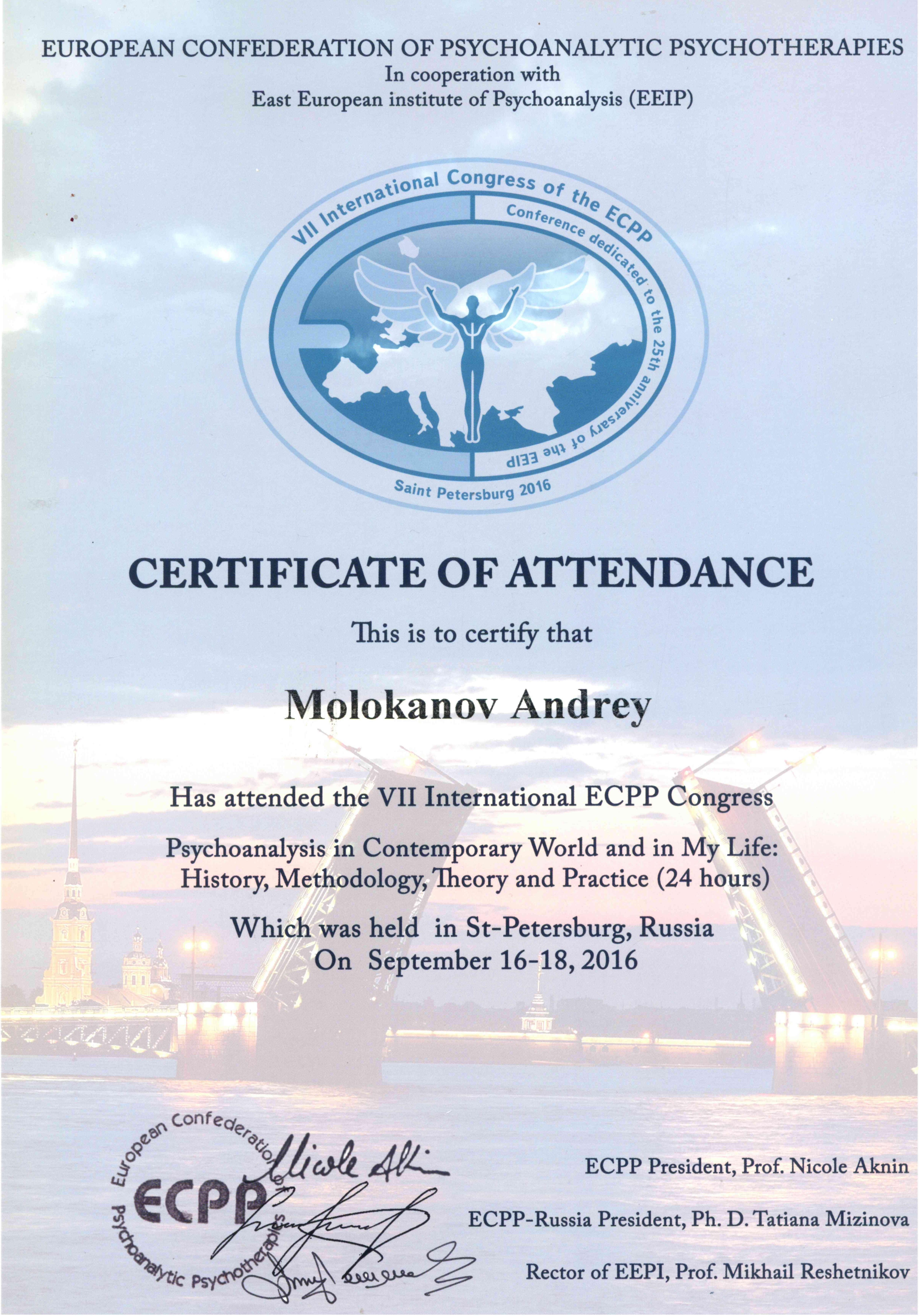 VII Международный Конгресс ЕКПП