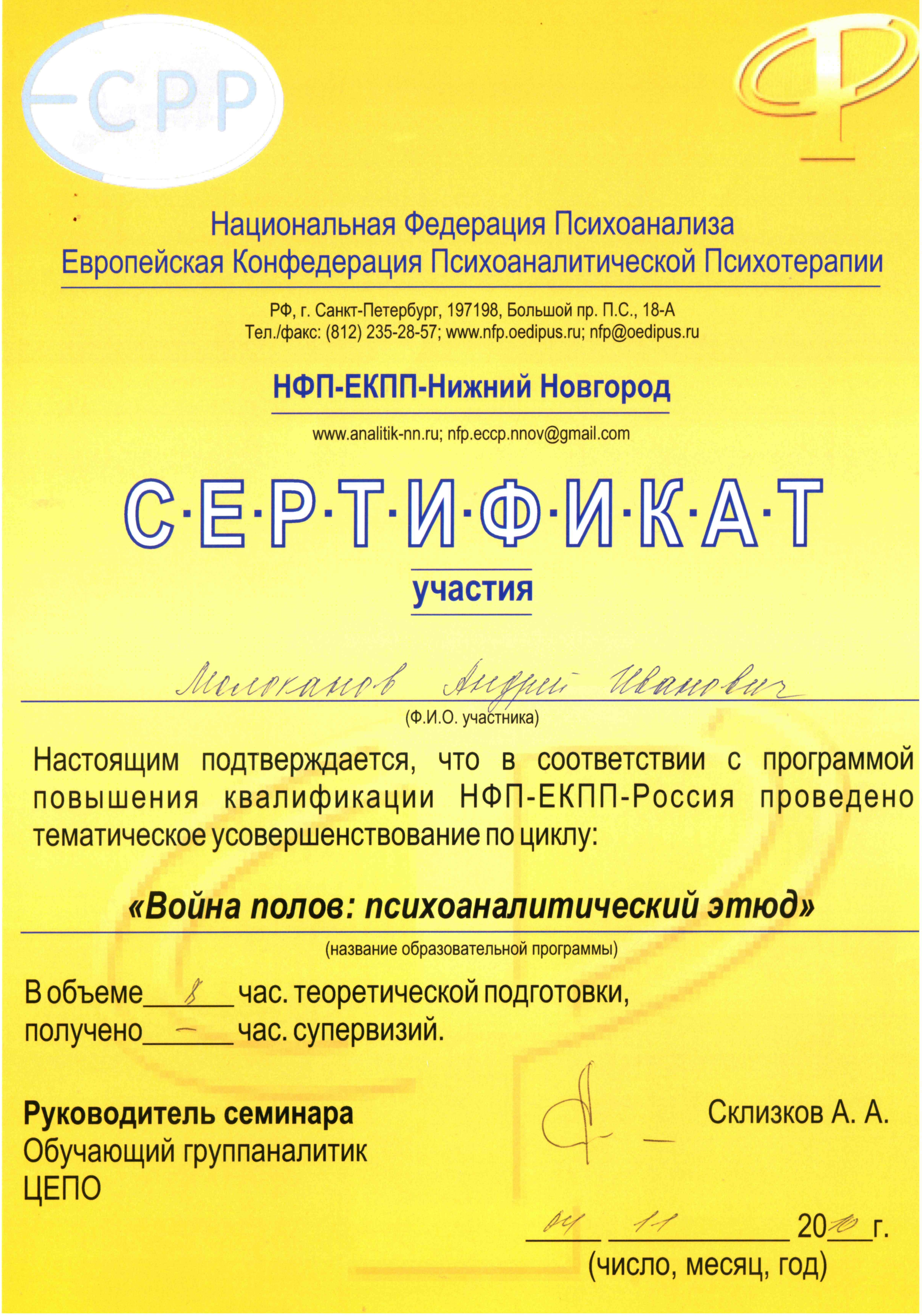 ЕКПП (ECPP)