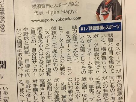 【新聞連載開始のお知らせ】
