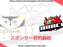 スポンサー契約締結のご報告【株式会社chouette様】