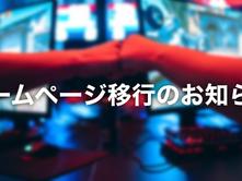 【公式サイト移行のお知らせ】