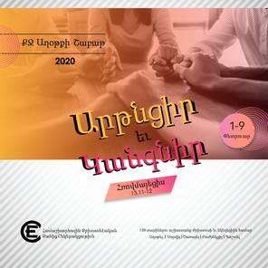 Armenian (flyer)