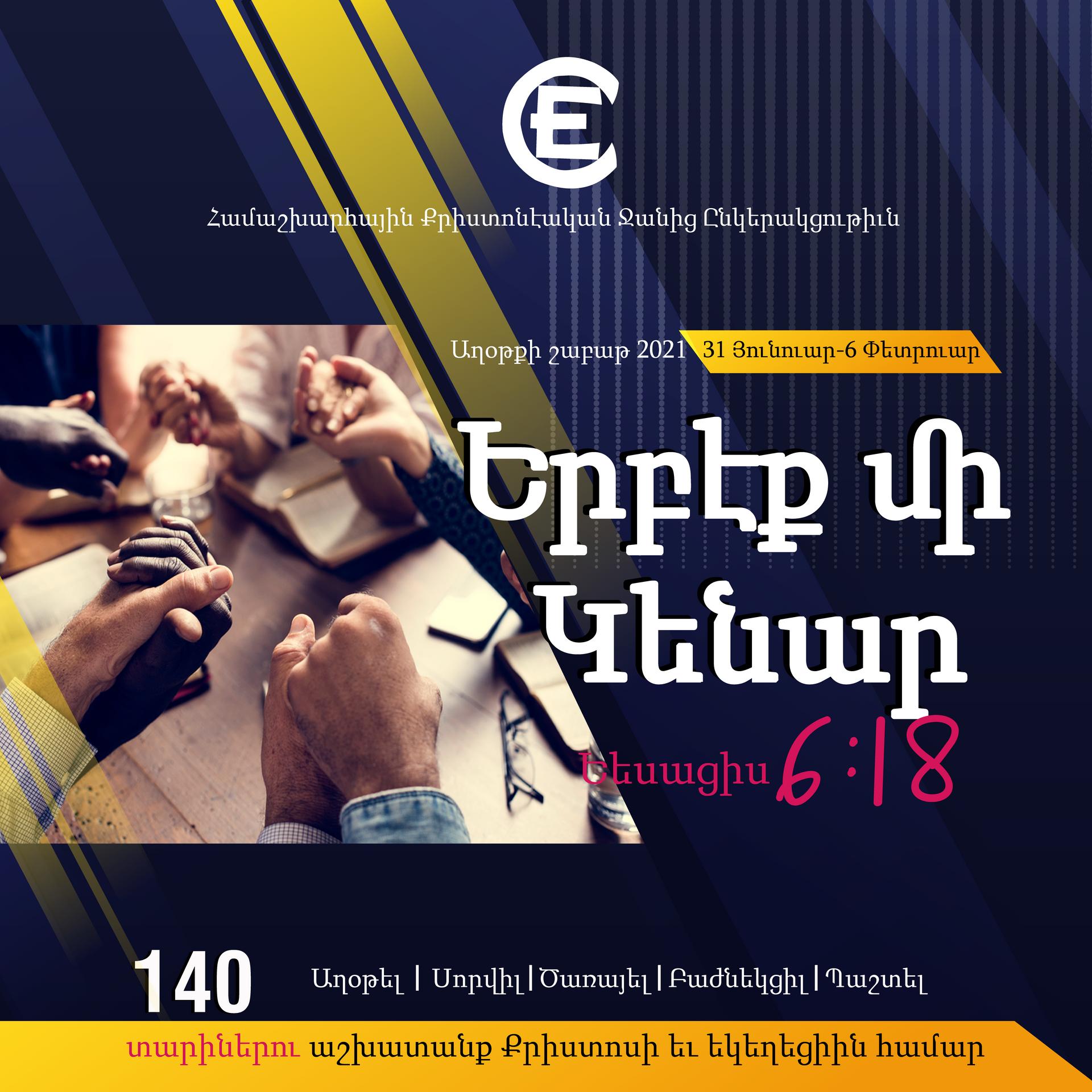 Armenisch (Flyer)