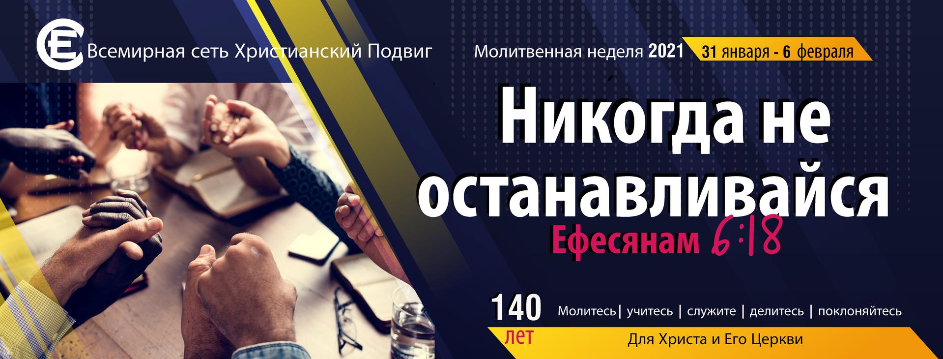 Russisch (FB Banner)
