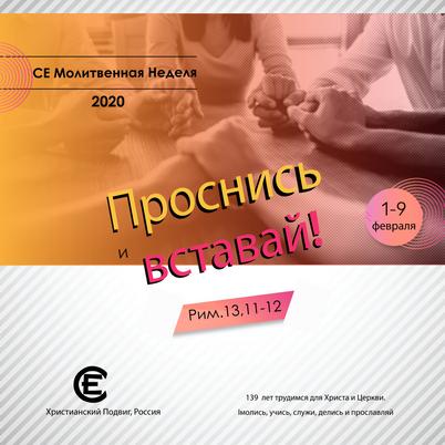 Russian (flyer)
