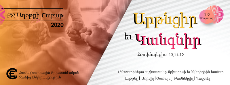 Armenian (banner)