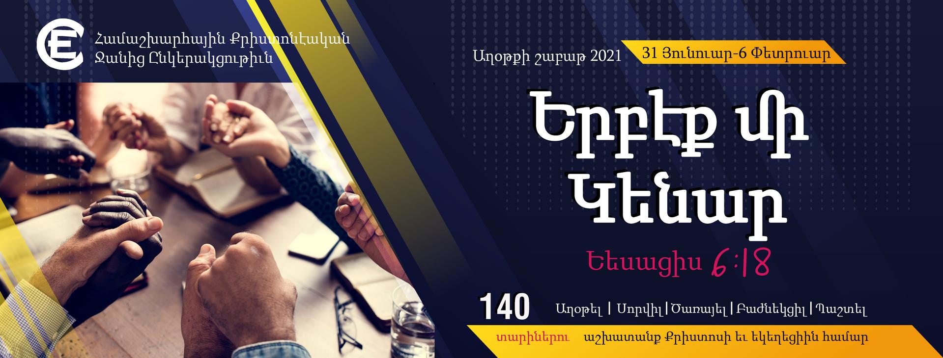 Armenisch (FB Banner)