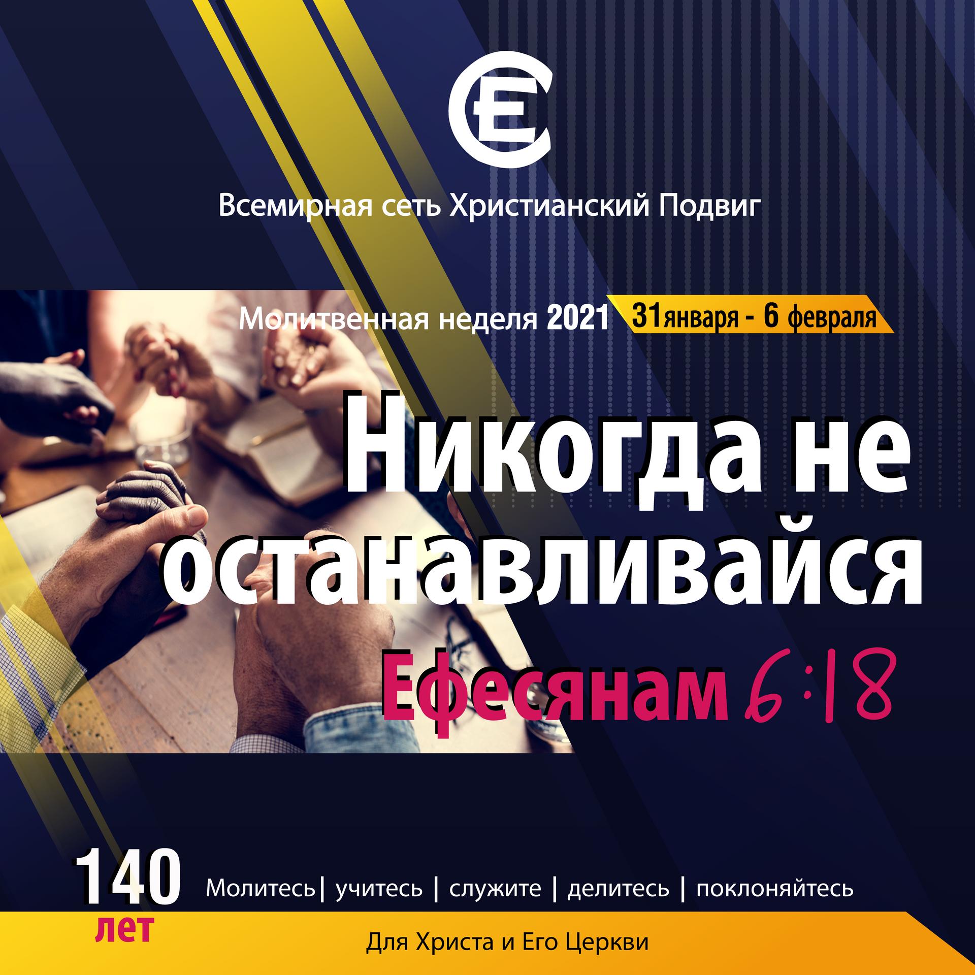 Russisch (Flyer)