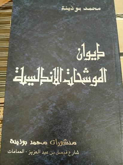 كتاب ديوان  الموشحات الاندلسية