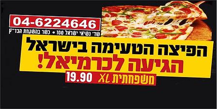 פיצה טעימה.jpg