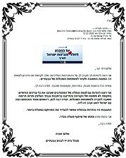 בעה מכתב הערכה פעילות עַמוּתָת פֶּה רַךְ