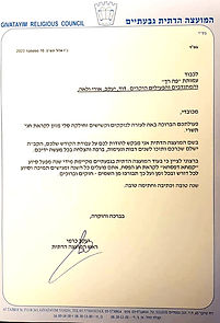 בעה מכתב הערכה מהמועצה דתית - פעילות פה