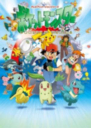 Pokemon - Especiales Musicales