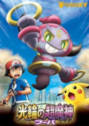 Pokemon - Operacion Aparicion de Hoopa