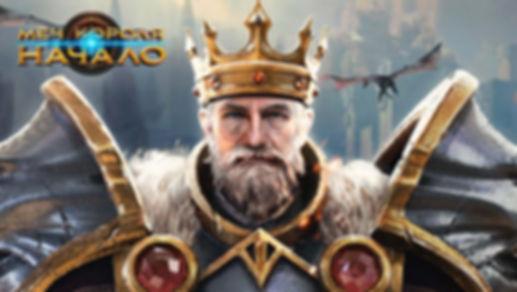 Браузерная игра Меч Короля: Начало