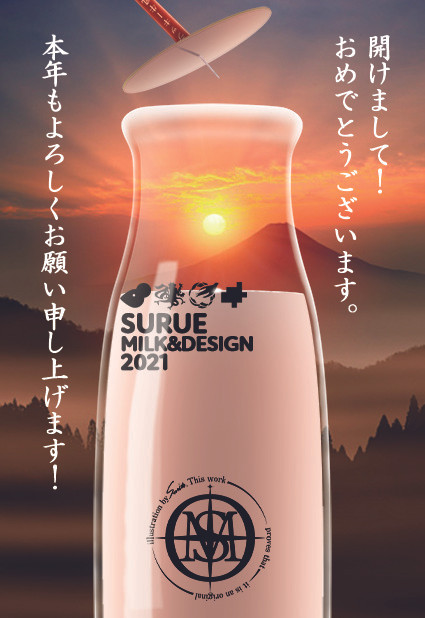 milk2-shou.jpg