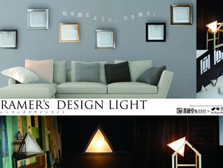 FRAMER's DESIGN LIGHT