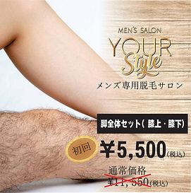 三重県四日市のメンズ脱毛サロンYOUR Style(ユアースタイル)の脚全体セットを受けた男性